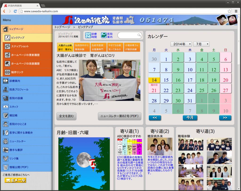 Screenshot from 2014-07-14 13:53:23