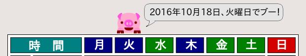 20161017c