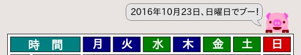 20161017h